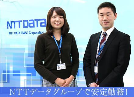 経験者歓迎!<NTTデータ>グループ会社で安定勤務