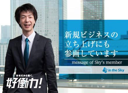 クライアント・システム開発事業部 技術部チーフ Y.H(32歳・入社2年目)が語る「Sky株式会社の魅力」