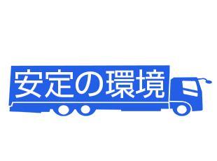 東証一部上場企業のグループ会社である当社。福利厚生はもちろん、働き方の面でも整備されています。