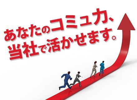 未経験スタートでも月給25万円&完全週休2日制(土日祝休)!決算一時金支給や各種手当も嬉しい待遇です。