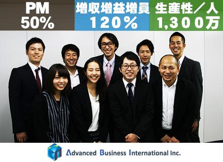 上流に特化した専門企業・ABI。多くのプロジェクトにPMが参画し、顧客の経営課題を解決しています。