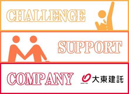 上場企業で、未経験から活躍できます!