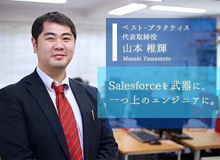 Salesforceを扱った経験は不問。何らかの開発経験がある方を歓迎します!