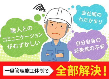 電気工事士も施工管理も同じ会社の人間だから、「やり辛い」環境とはオサラバ!