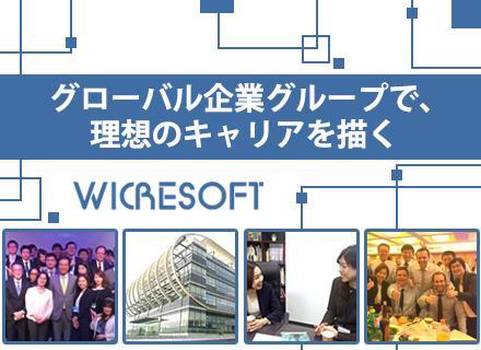 全世界で社員数6500名を誇る「Wicresoft」のグループ企業です。
