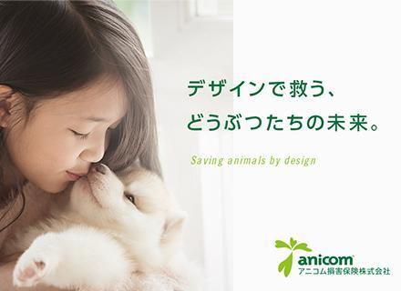 動物好きな方、大歓迎! 予防型ペット保険のリーディングカンパニーで社会貢献度の高い仕事にチャレンジ!