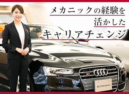 世界が認める一流ブランド車を扱う企業として、すべてにおいて「一流」「トップクラス」にこだわります