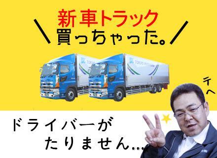 社長・岩井の想いがつまった新車のトラックです!