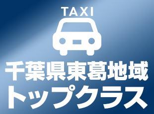 地域に愛される企業を目指す「京成電鉄グループ企業」として、4社を傘下に持ち発展を続けています。