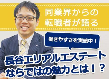 原嶋健弘/大宮支店主任、2015年6月入社「不動産業界経験を武器に居心地抜群の環境で成長中!給与もアップ」