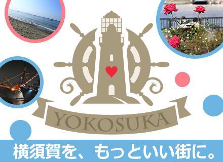 魅力的な横須賀の街を、あなたの手でもっと良くしてください。