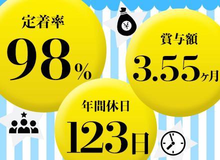 働きやすさも◎ 年休123日★残業月平均25h★有休消化率75%★