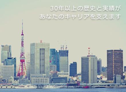 東証一部上場企業グループの安定感の中で優良案件に携わり、キャリアを築いていきませんか。