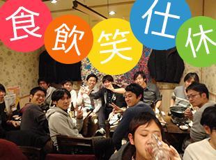 食べて、飲んで、笑って、仕事して、休もう!!みんなが心地良い環境に!!