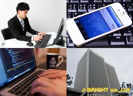 多彩なキャリアを築けるプロジェクトをご用意!エンジニアとしてプロフェッショナルを目指せる環境です。