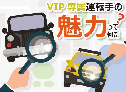 VIP専属運転手ってどうしてそんなに人気なのか?その魅力に迫ります!