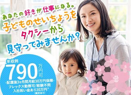 未経験スタートの先輩も最高年収790万円/月給32万円~