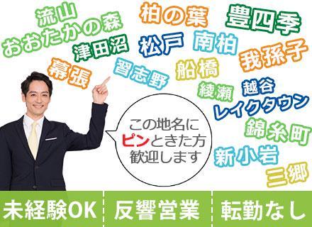 千葉県・東京都・埼玉県などに全18拠点を構える当社で、ぜひリフォーム営業に挑戦してみませんか?