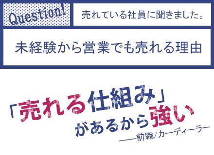 給与+10万円のインセンティブで月収35万円も可能。売れる営業、始めませんか?