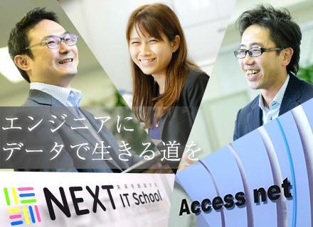 日本を代表する大手企業からも信頼を受ける、データの専門家へのキャリアアップを実現してみませんか?