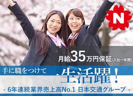 安定の日本交通グループで、やりがいある仕事をしていきませんか?