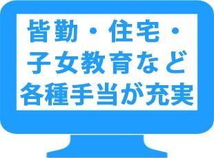 会社から2駅圏内に住んでいる人には、最大4万円の住宅手当を支給しています。