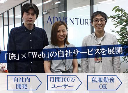 月間100万ユーザーを誇る自社サービス「skyticket」。今後新サービスもリリース予定。