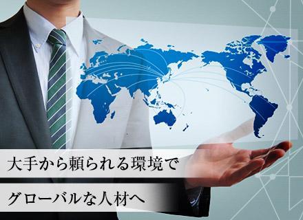 お持ちの英語力を、大手案件のビジネスシーンで活かしてください。