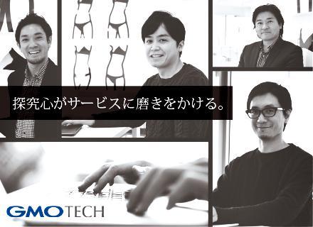 2014年には東証マザーズ上場を果たした当社で、クライアント目線に立った事業を展開していきましょう。