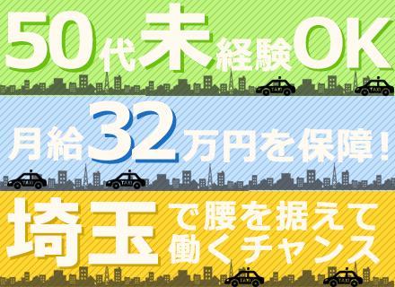 タクシードライバーって辛そう…なんてイメージ、覆します!30年以上も続けられる仕事をはじめませんか?