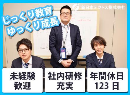 新日本テクトスは、未経験からエンジニアを目指す全ての方を応援します。