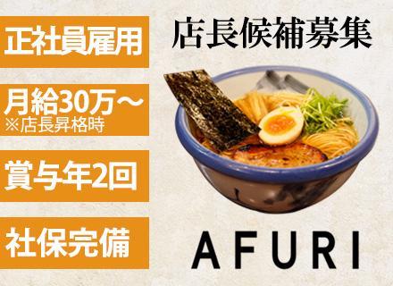 「AFURI」の味と雰囲気に惚れ込んで入社したという社員も多数、活躍しています!