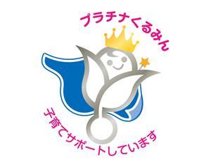 厚生労働省東京労働局より国内でまだ数十社しか認定されていない「プラチナくるみん」に認定!