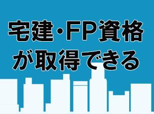 入社後、宅建取得のための勉強会も開催。取得者には、資格手当月1万円を支給しています。
