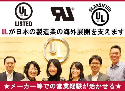 日本を代表するような大手メーカーの最新製品や技術に接しながら、グローバルに活躍することができます。