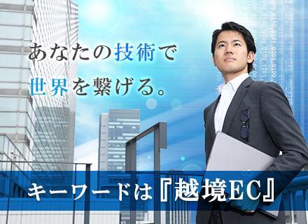 当社事業の2つ目の柱となる新規事業がスタート。将来の幹部候補募集です!