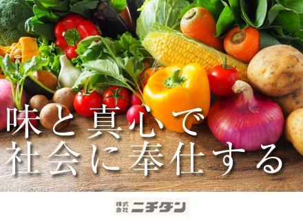 設立54年、私たちは食の安心・安全と向き合い、手作りにこだわり続けています。