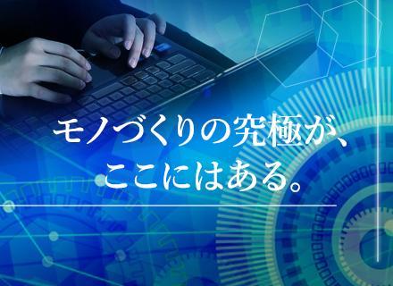 制御・組み込み系アプリ設計・開発者も積極採用中!当社には、幅広く活躍できるプロジェクトが揃ってます。
