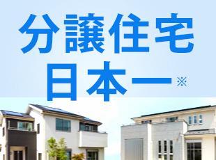 分譲戸建住宅市場におけるシェア (2014年4月1日~2015年3月31日 住宅産業研究所調べ)