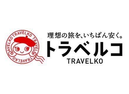 日本最大級の旅行比較サイト『トラベルコ』
