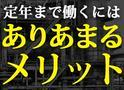 東証一部上場企業グループの安定基盤/手当充実/有給も初年度15日付与などメリット多数!