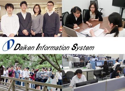 「(株)大建情報システム」は、最新の情報技術を駆使したシステム構築、システムサポートを行っています。