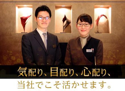 あなたの身に付けてきたスキル・経験は、ホテル業界でも活かすことができます。