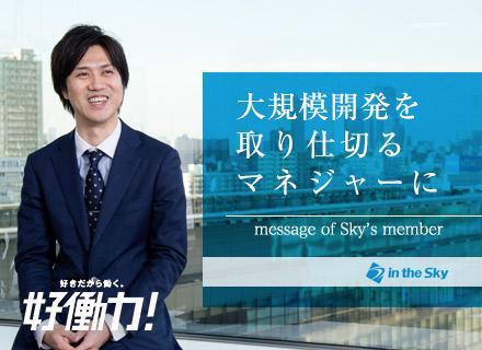 クライアントシステム開発事業部 技術部 係長 M.T(37歳・入社4年目)が語る「Sky株式会社の魅力」