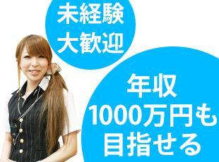 未経験から年収1000万円を目指せるキャリアアップの体制が万全です!