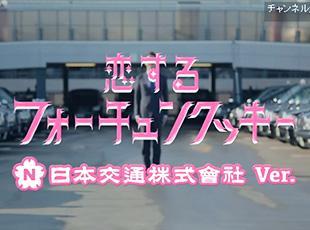 「恋するフォーチュンクッキー 日本交通Ver」会長から乗務員までみんなで仲良く一緒に楽しく踊っています!