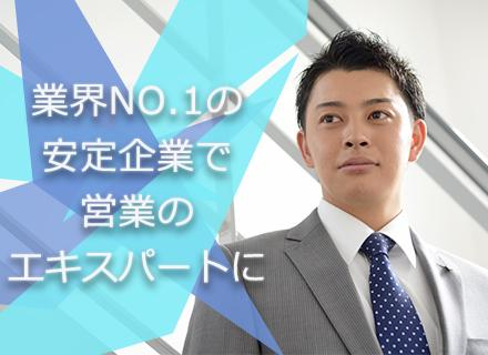 月給24万円~+インセンティブ+賞与年3回支給で高収入も可能!