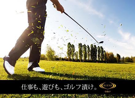 週5日は仕事でゴルフ、週2日は趣味でゴルフ…そんな生活も可能です。