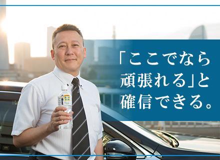 賞与年3回◆65歳定年◆入社4ヶ月間は月収32万円を保証