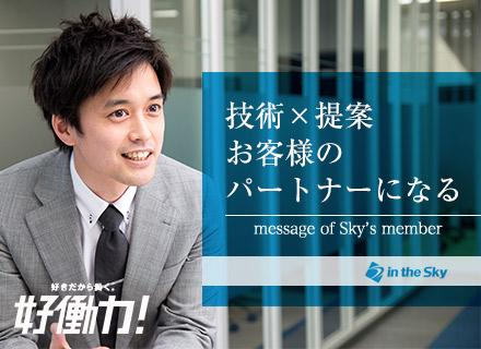 ICTソリューション事業部システムサポート部 リーダーF.Y(33歳・入社2年目)が語る「Sky株式会社の魅力」